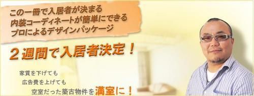 収益物件専用内装コーディネート 中村豊デザイン作品集 サブメイン.jpg